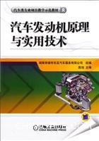 汽车发动机原理与实用技术