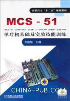 MCS-51单片机基础及实验技能训练
