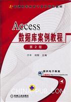 Access数据库案例教程(第2版)