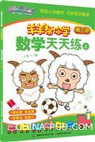 数学天天练-羊羊帮你学-喜羊羊与灰太狼-上-第二级