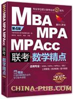 2015精点教材:MBA/MPA/MPAcc管理类联考数学精点(第4版)(全新改版)