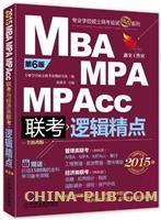 2015 MBA、MPA、MPAcc联考与经济类联考.逻辑精点(第6版・全新改版)