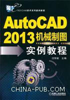 AutoCAD 2013机械制图实例教程