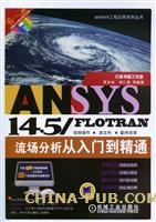 ANSYS 14.5/FLOTRAN流场分析从入门到精通