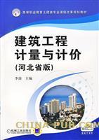 建筑工程计量与计价(河北省版)