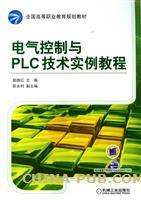 电气控制与PLC技术实例教程