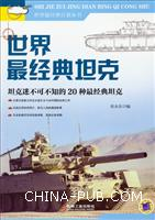 世界最经典坦克-坦克迷不可不知的20种最经典坦克