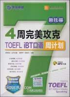 4周完美攻克TOEFL iBT口语周计划(新托福)
