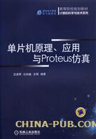 单片机原理、应用与Proteus仿真
