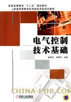 电气控制技术基础