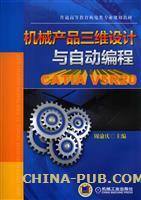 机械产品三维设计与自动编程