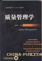质量管理学