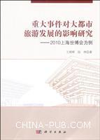 重大事件对大都市旅游发展的影响研究-2010上海世博会为例[按需印刷]