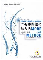 广告策划模式与方法MODE