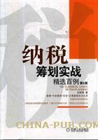 纳税筹划实战精选百例(第5版)