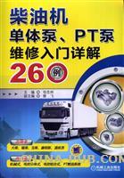 柴油机单体泵、PT泵维修入门详解260例