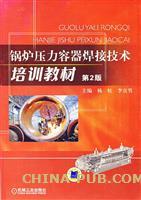 锅炉压力容器焊接技术培训教材(第2版)