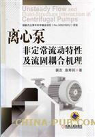 离心泵非定常流动特性及流固耦合机理(精装)