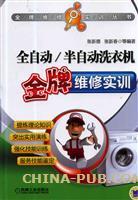 全自动/半自动洗衣机金牌维修实训