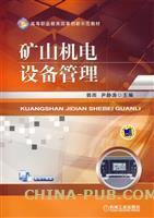 矿山机电设备管理