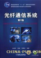光纤通信系统(第3版)