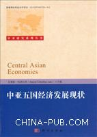 中亚五国经济发展现状                   [按需印刷]