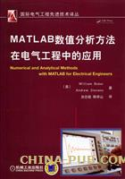 MATLAB数值分析方法在电气工程中的应用