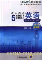 成人高考5年真题分析及模拟练习. 英语(2014最新版)