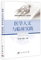 医学人文与临床实践