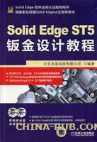 Solid Edge ST5钣金设计教程(第2版)