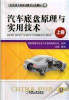 汽车底盘原理与实用技术(上册)