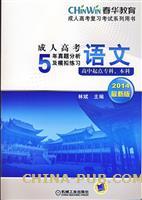 成人高考5年真题分析及模拟练习.语文(2014最新版)(高中起点专科、本科)