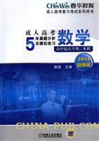 成人高考5年真题分析及模拟练习.数学(2014最新版)(高中起点专科、本科)