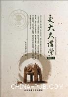 2013-交大大讲堂