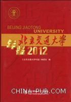 2012-北京交通大学年鉴