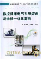 数控机床电气系统装调与维修一体化教程