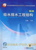 给水排水工程结构(第2版)