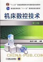 机床数控技术(第3版)