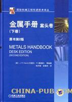 金属手册.案头卷(下册)(原书第2版)(精装)