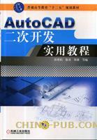 AutoCAD二次开发实用教程