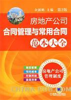 房地产公司合同管理与常用合同范本大全(第2版)
