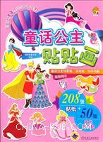 童话公主贴贴画-宝宝最爱玩的贴纸书-9-208张贴纸+50张夜光泡泡贴