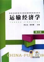 运输经济学(第2版)