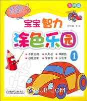 车辆篇-宝宝智力涂色乐园-1