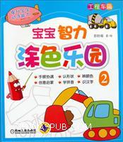 工程车篇-宝宝智力涂色乐园-2