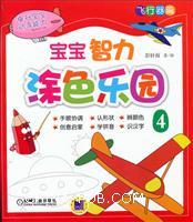 飞行器篇-宝宝智力涂色乐园-4
