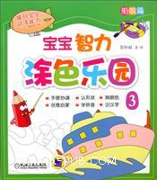 船舰篇-宝宝智力涂色乐园-3