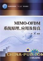 MIMO-OFDM系统原理.应用及仿真