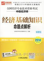 2014超值版全国经济专业技术资格考试中级经济师 经济基础知识命题点解析(第2版)