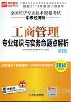 2014超值版全国经济专业技术资格考试 中级经济师工商管理专业知识与实务命题点解析(第2版)